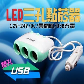 三孔點菸擴充器帶開關 雙USB充電孔(三開關+2USB)