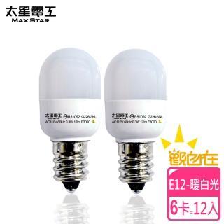 【太星電工】觀自在LED節能燈泡E12/0.3W/暖白光/2入(6卡)