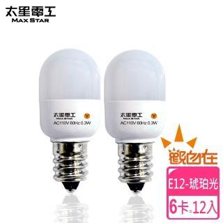 【太星電工】觀自在LED節能燈泡E12/0.3W/琥珀光2入(6卡)