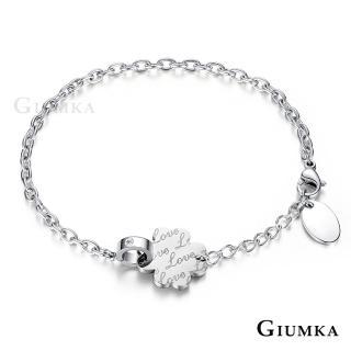 【GIUMKA】手鍊 幸運草 德國珠寶白鋼鋯石手鍊 甜美淑女款 MH5033-1(銀色白鋯)