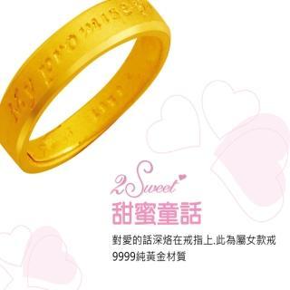 【甜蜜約定2sweet-FR6257】純金金飾情人對戒女戒-約重1.02錢(七夕情人節)