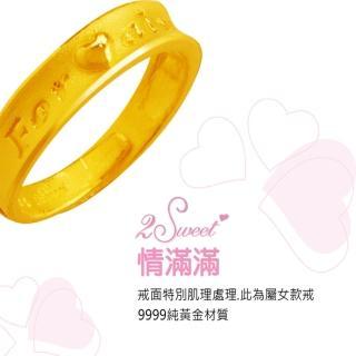 【甜蜜約定2sweet-FR6259】純金金飾情人對戒女戒-約重1.16錢(七夕情人節)