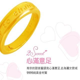 【甜蜜約定2sweet-FR6261】純金金飾情人對戒女戒-約重1.21錢(七夕情人節)