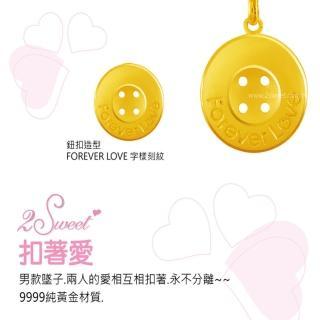 【甜蜜約定2sweet-PE-6249】純金金飾情人對墜男墜-約重1.22錢(七夕情人節)