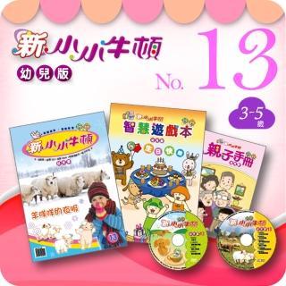【新小小牛頓幼兒版】NO.013(3-5歲)