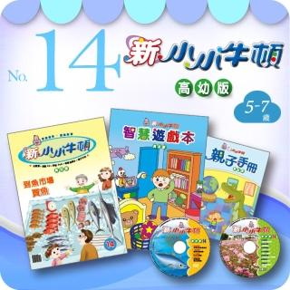 【新小小牛頓高幼版】NO.014(5-7歲)