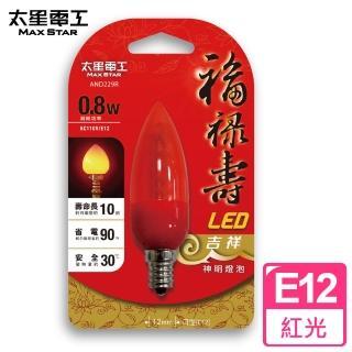 【太星電工】福祿壽LED吉祥神明燈泡E12/0.8W(紅光)