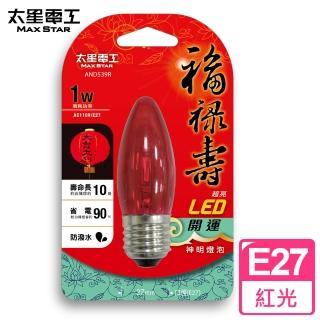 【太星電工】福祿壽超亮LED開運神明燈泡E27/1W(紅光)