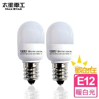 【太星電工】觀自在LED節能燈泡E12/0.3W/暖白光(2入)