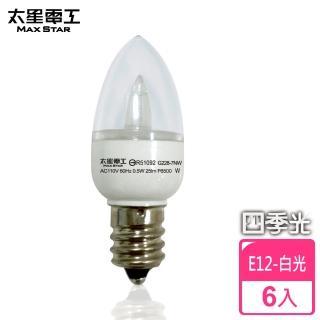 【太星電工】四季光超亮LED小夜燈泡E12/0.5W(白光/6入)