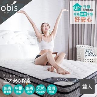 【obis】Cherish 呵護系列--Grace雙人5X6.2尺三線獨立筒床墊(23cm)
