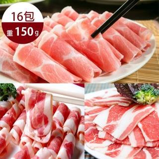 【饗讚】鍋物肉片大總匯16包組-牛五花+梅花豬+霜降牛