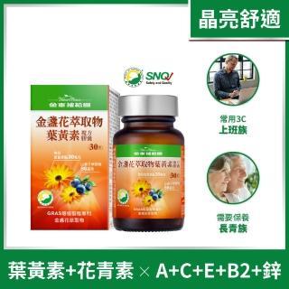 【金車補給園】高單位金盞花萃取物 葉黃素(30粒)