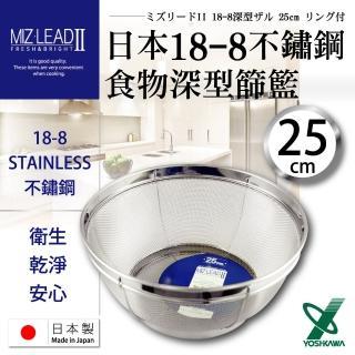 【YOSHIKAWA】MIZ-LEADII 18-8不鏽鋼深型圓篩籃.蔬果瀝水籃(25cm)