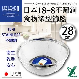 【YOSHIKAWA】MIZ-LEADII 18-8不鏽鋼深型圓篩籃.蔬果瀝水籃(28cm)