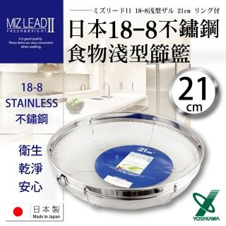 【YOSHIKAWA】MIZ-LEADII 18-8不鏽鋼淺型圓篩籃.蔬果瀝水籃(21cm)
