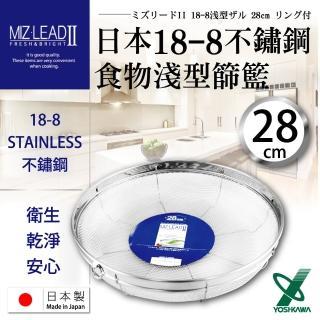 【YOSHIKAWA】MIZ-LEADII 18-8不鏽鋼淺型圓篩籃.蔬果瀝水籃(28cm)