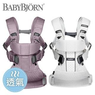 【奇哥 BABYBJORN】ONE 多功能抱嬰袋(透氣白)