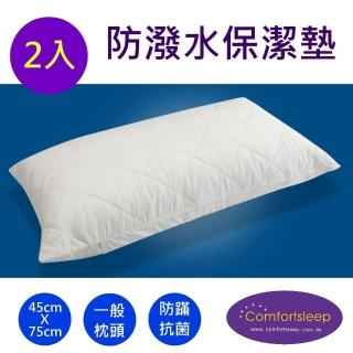 【Comfortsleep】舒適防蹣抗菌枕頭保潔墊-2入(一對)