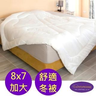 【Comfortsleep】8x7尺雙人加大健康舒適冬被