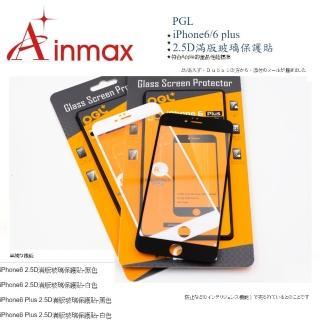 【Ainmax PGL】iPhone6/6 plus 2.5D滿版玻璃保護貼(9H)