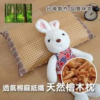 【Embrace英柏絲】典雅格紋系列 透氣棉麻紙纖編織 檜木枕-中(單顆裝-中枕)