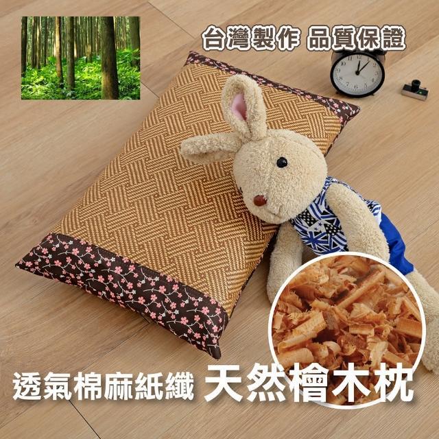 【Embrace英柏絲】春意盎然 小碎花系列 透氣棉麻紙纖編織 檜木枕-中(單顆裝-中枕)