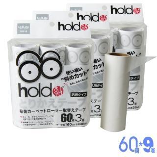 【HOLD】黏長短膠黏紙 補充包60周(9捲)