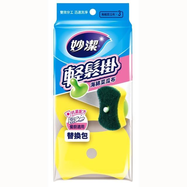 【妙潔】輕鬆掛 海綿菜瓜布 替換包(3片)