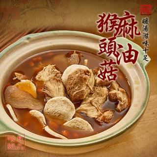 【易大師】麻油猴頭菇10包組(800g/包 蛋素)