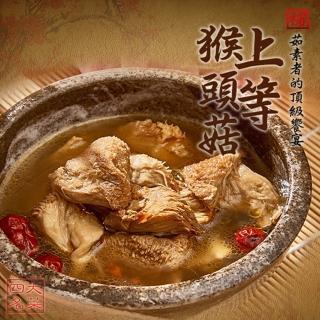 【易大師】上等猴頭菇5包組/料理用(500g/包 蛋素)