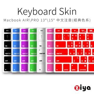 【ZIYA】Macbook Air/Pro 13/15 鍵盤保護膜 環保矽膠材質 中文注音經典色系(1入)