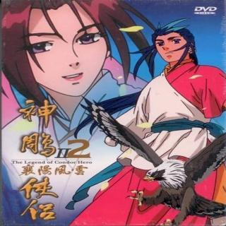 【神鵰俠侶 2】襄陽風雲(卡通 4DVD)