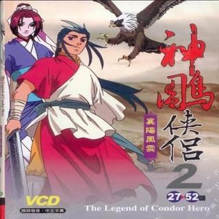 【熱門卡通】神鵰俠侶 襄陽風雲 2(9VCD)