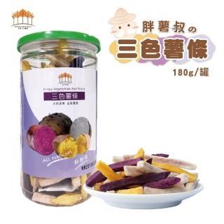 【五桔國際】三色薯條(180g)