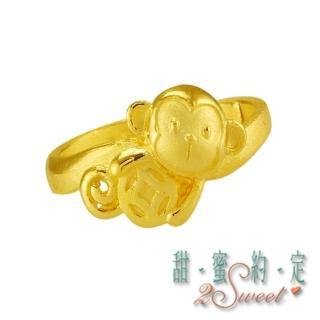 【甜蜜約定2sweet-FR6307】純金金飾猴年系列戒指-約重1.09錢(猴年)