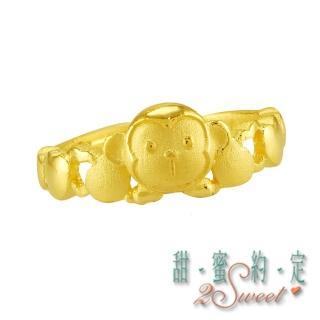 【甜蜜約定2sweet-FR6308】純金金飾猴年系列戒指-約重1.18錢(猴年)
