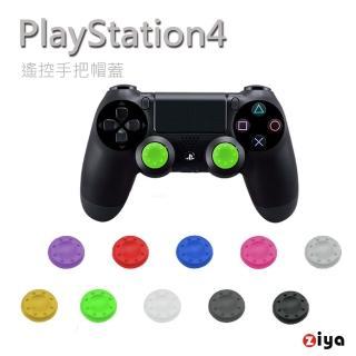 【ZIYA】SONY PS4 遙控手把3D按鈕帽蓋 炫彩系列(4入)