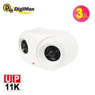 【Digimax】★UP-11K 『營業用』專業級超音波驅鼠器(超優惠3入組)