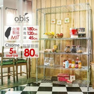 【obis】置物架/波浪架/收納架  多功能五層架(120*45*180)