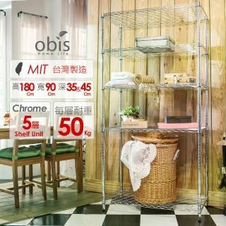 【obis】置物架/波浪架/收納架  多功能五層架(90*45*180)