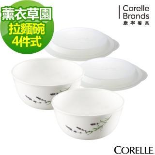 【美國康寧 CORELLE】薰衣草園4件式麵碗組(403)