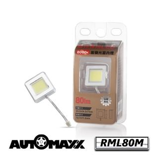 【AutoMaxx】★ RML80M 『亮白光』(面發光LED車燈/小燈)