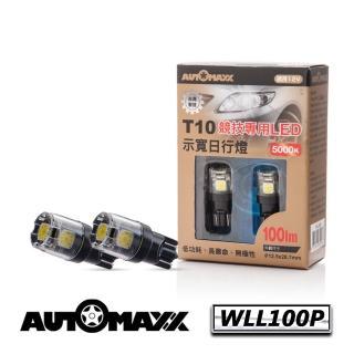 【AutoMaxx】★ WLL100P 『正白光』(日本斯坦雷電氣LED車燈)