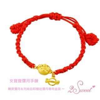 【甜蜜約定2sweet-HC-2678】純金金飾猴年彌月手鍊-約重0.44錢(猴年彌月禮)