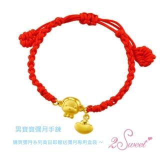【甜蜜約定2sweet-HC-2680】純金金飾猴年彌月手鍊-約重0.44錢(猴年彌月禮)