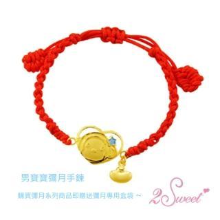 【甜蜜約定2sweet-HC-2688】純金金飾猴年彌月手鍊-約重0.64錢(猴年彌月禮)