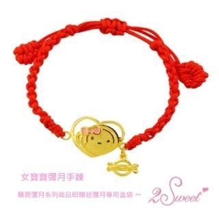 【甜蜜約定2sweet-HC-2691】純金金飾猴年彌月手鍊-約重0.62錢(猴年彌月禮)