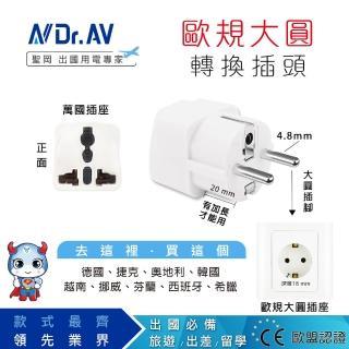 【Dr.AV】UTA-72 歐規大圓 出國專用萬用 轉換插頭(出國帶一個 輕巧又簡便)