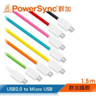 【群加 PowerSync】Micro USB 傳輸充電線 安卓手機平板用 / 1.5M(USB2-ERMIB152-3)